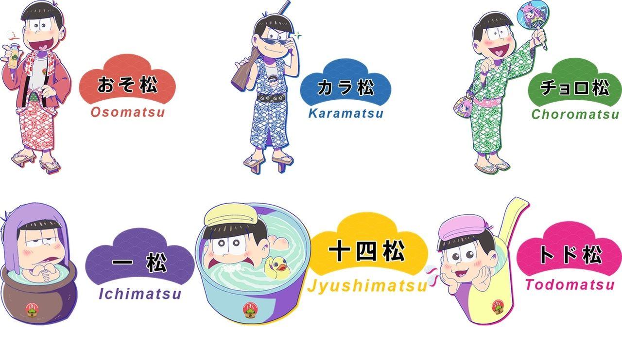 『おそ松さん』×大江戸温泉物語の描き下ろし公開!おんせん松はいかが?