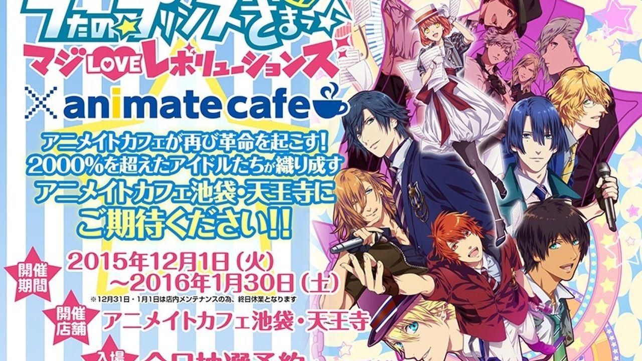 再び革命を起こす!『うたプリ』×アニメイトカフェ年末に開催決定!