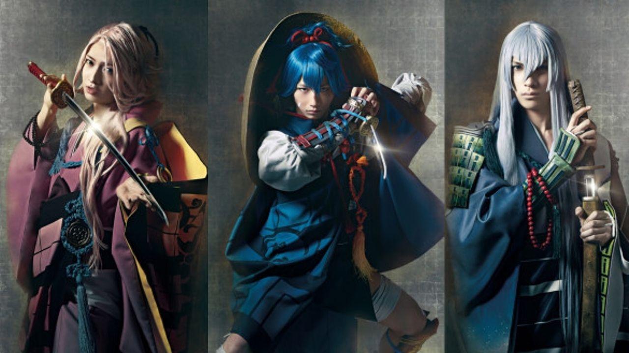 舞台『刀剣乱舞』左文字三兄弟のキャストビジュアルが公開!更に新キャストの情報も!