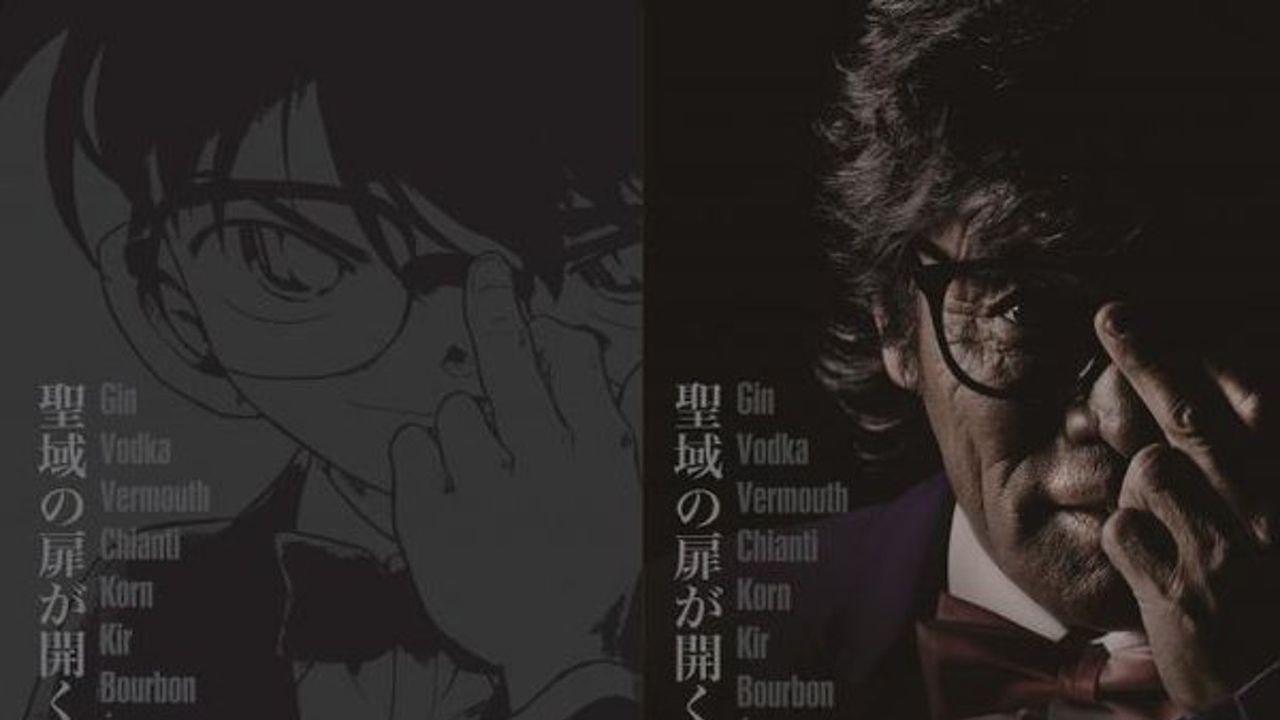 せやかて工藤!ちと黒すぎや!松崎しげるさんが『 名探偵コナン』と衝撃コラボ!