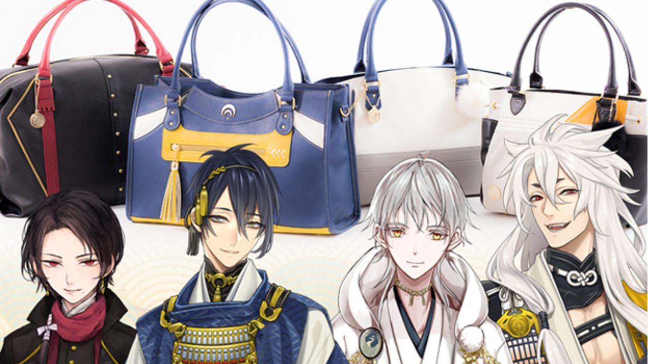 『刀剣乱舞』刀剣男士4人をイメージしたバッグが勢ぞろい!どれも使い勝手が良さそうで可愛い!!