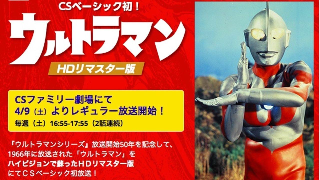 本日9日16時より『ウルトラマン』が放送開始!HDリマスターとして蘇る!