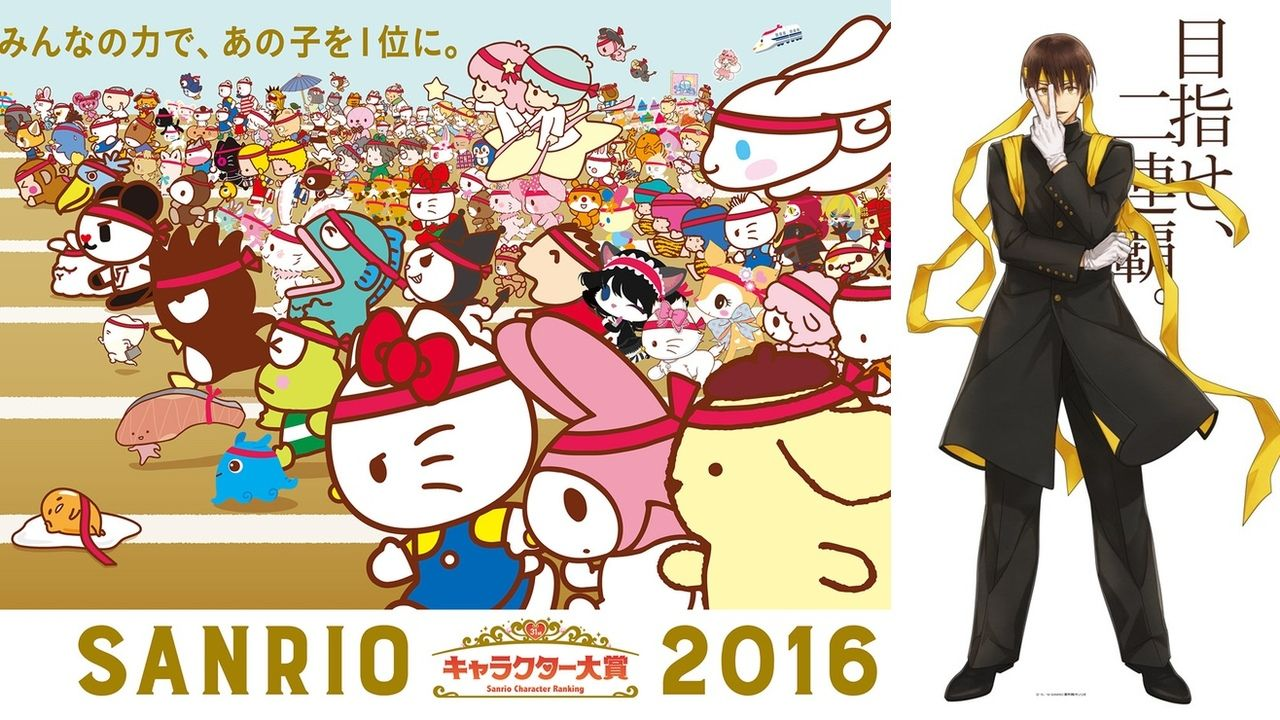 「サンリオキャラクター大賞2016」投票開始!『サンリオ男子』たちも全力応援中!