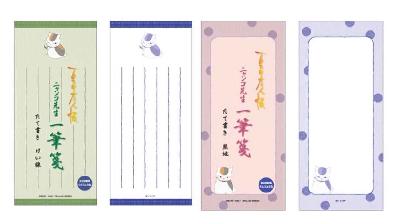 『夏目友人帳』ちょっとした一言に…ニャンコ先生の可愛いイラスト入り一筆箋登場!