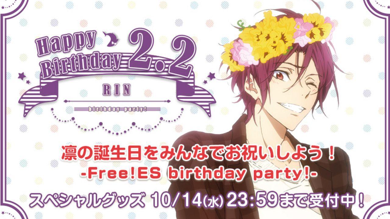 『Free!-ES-』凛の誕生日をみんなでお祝い!スペシャルグッズの予約受け付け中