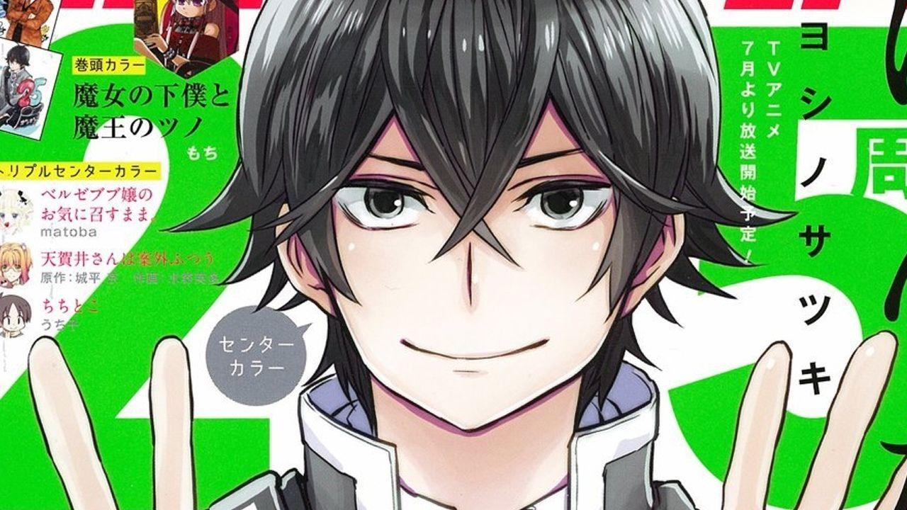 少年ガンガン5月号本日12日発売!表紙は『はんだくん』!アニメの新情報も!