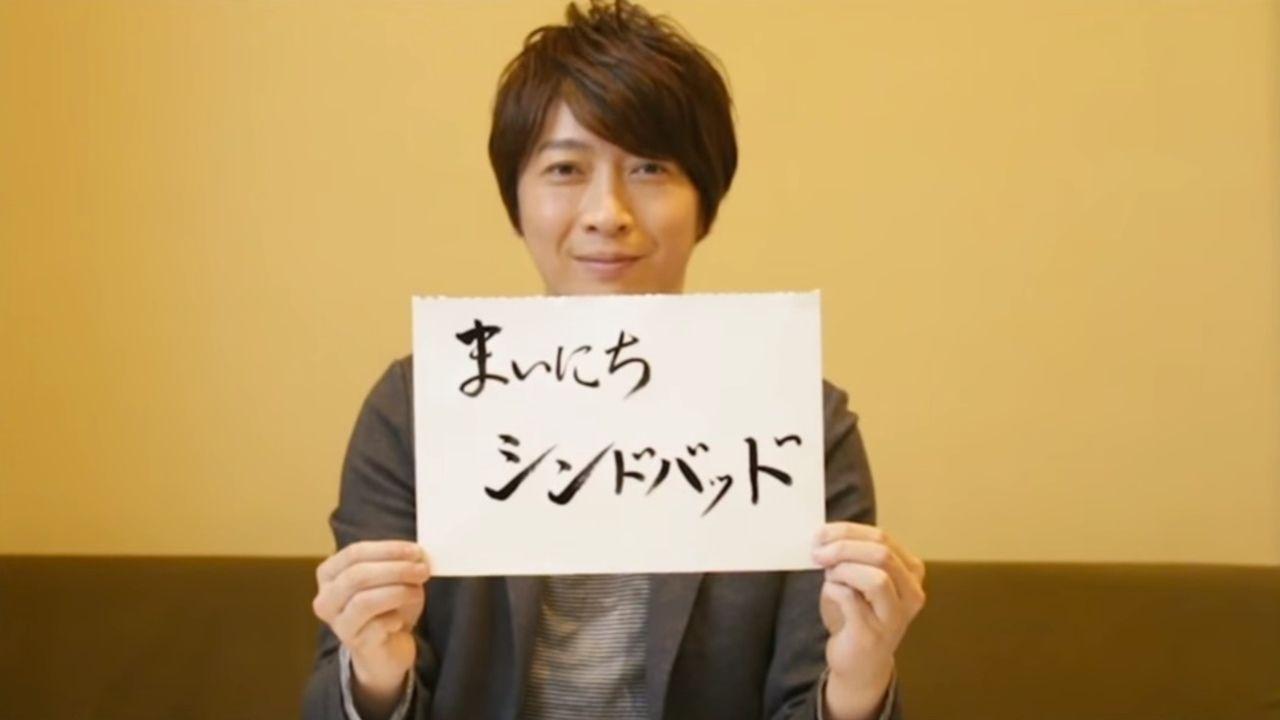 『シンドバットの冒険』小野大輔さんがあいうえお作文に挑戦「まいにちシンドバッド」