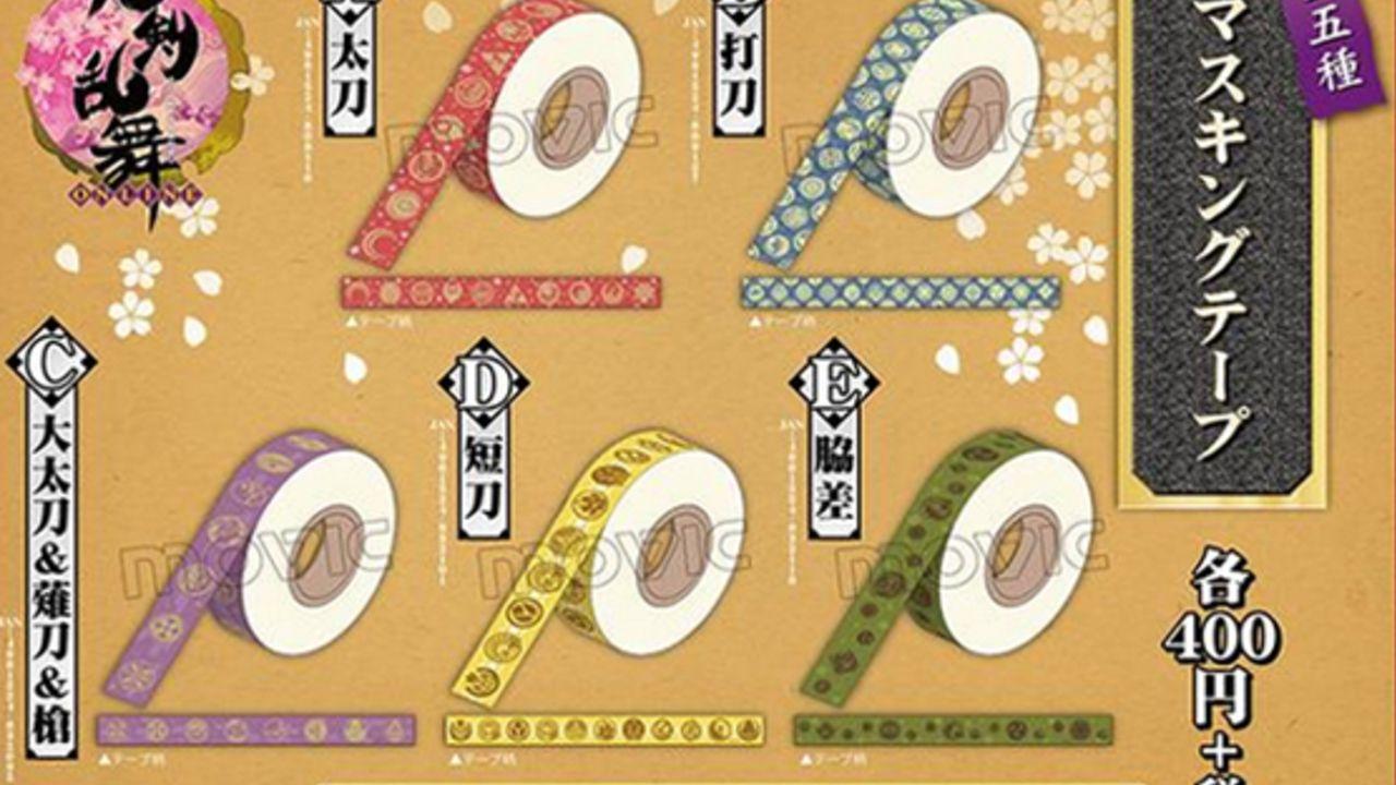 『刀剣乱舞』のマスキングテープに新柄登場!刀種別に5種類もあるので色々とデコれるかも♪