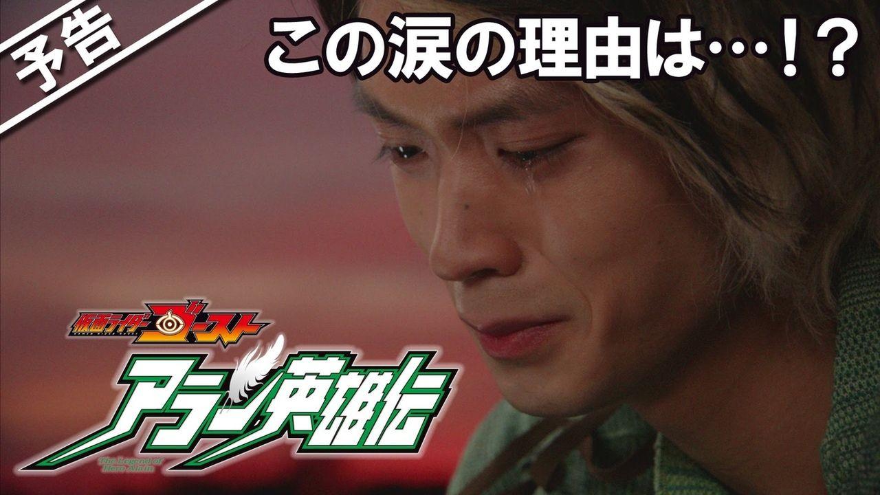 『仮面ライダーゴースト』BD1巻明日13日発売!アランが主人公のスピンオフ作品収録!