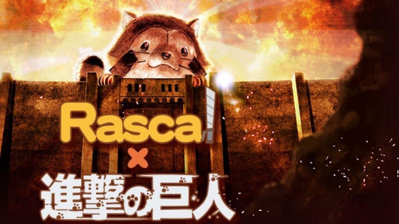 その日、人類は思い出した…『ラスカル×進撃の巨人』コラボサイトオープン!