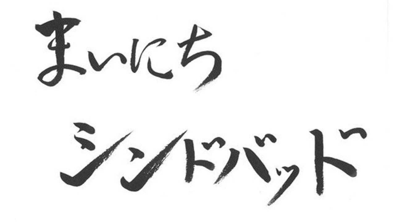 「まいにちシンドバッド」あいうえお作文ついに完成⁉︎小野大輔さん最後まで諦めないで