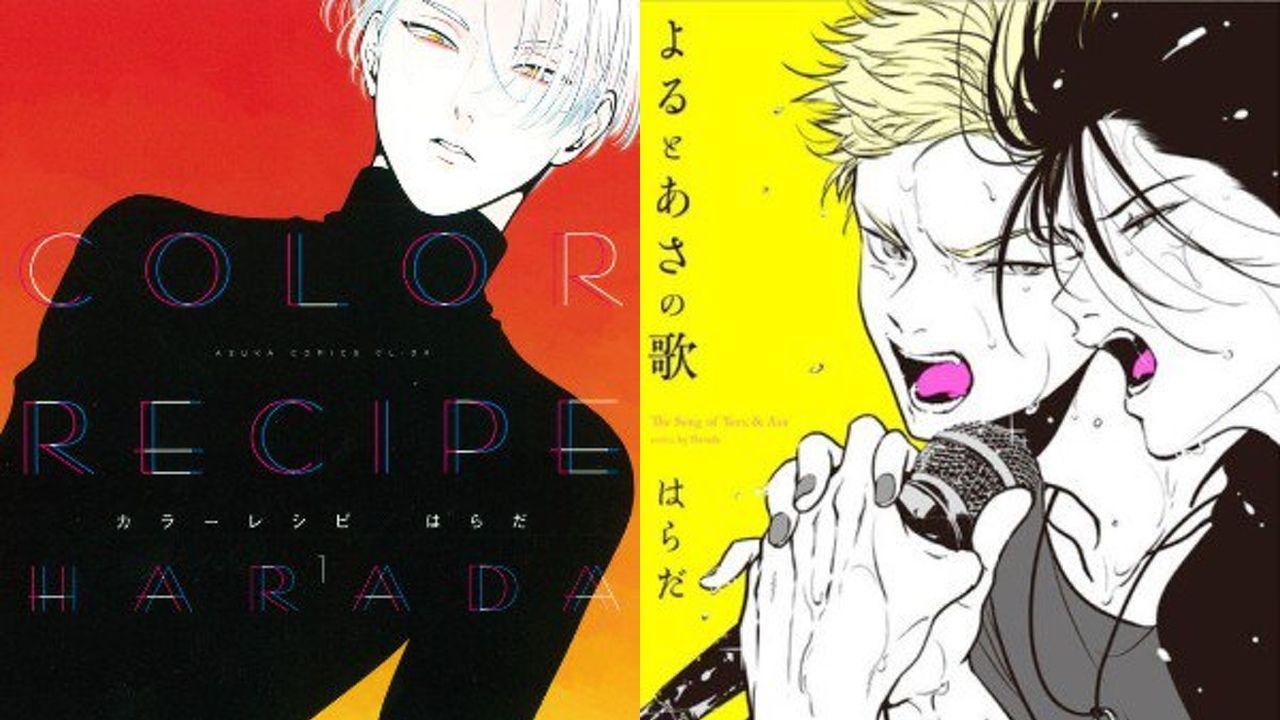 【BL】はらだ先生の『よるとあさの歌』と『カラーレシピ』ドラマCD化!声優陣も公開