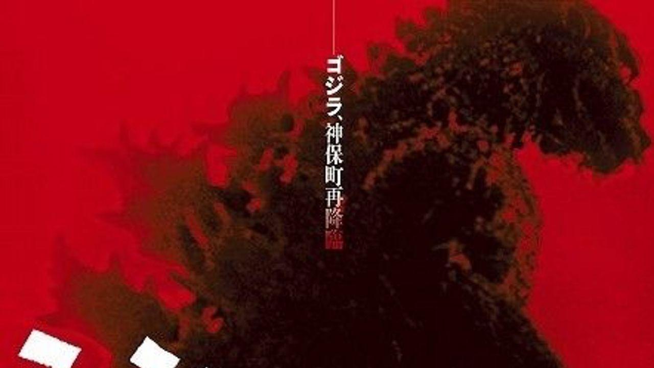 『シン・ゴジラ』公開記念!『ゴジラ』作品全29作品一挙劇場上映イベント決定!