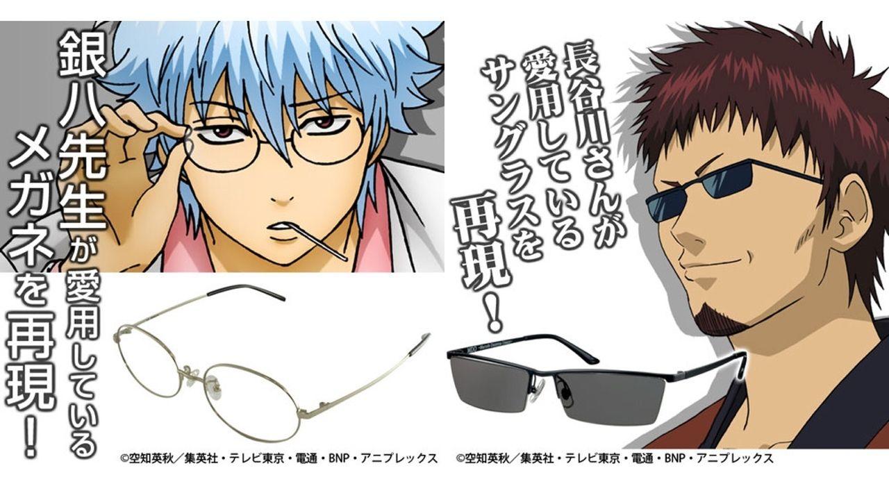 『銀魂』銀八先生愛用メガネとマダオ愛用サングラスが商品化!どちらになりきる?