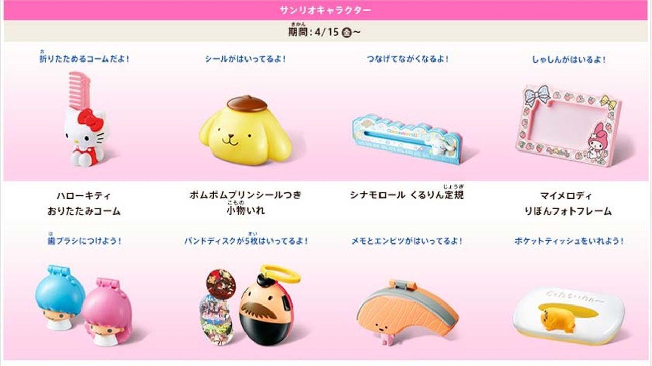 マックで「サンリオ ハッピーセット」買ってきた!かわいいおもちゃをご紹介!