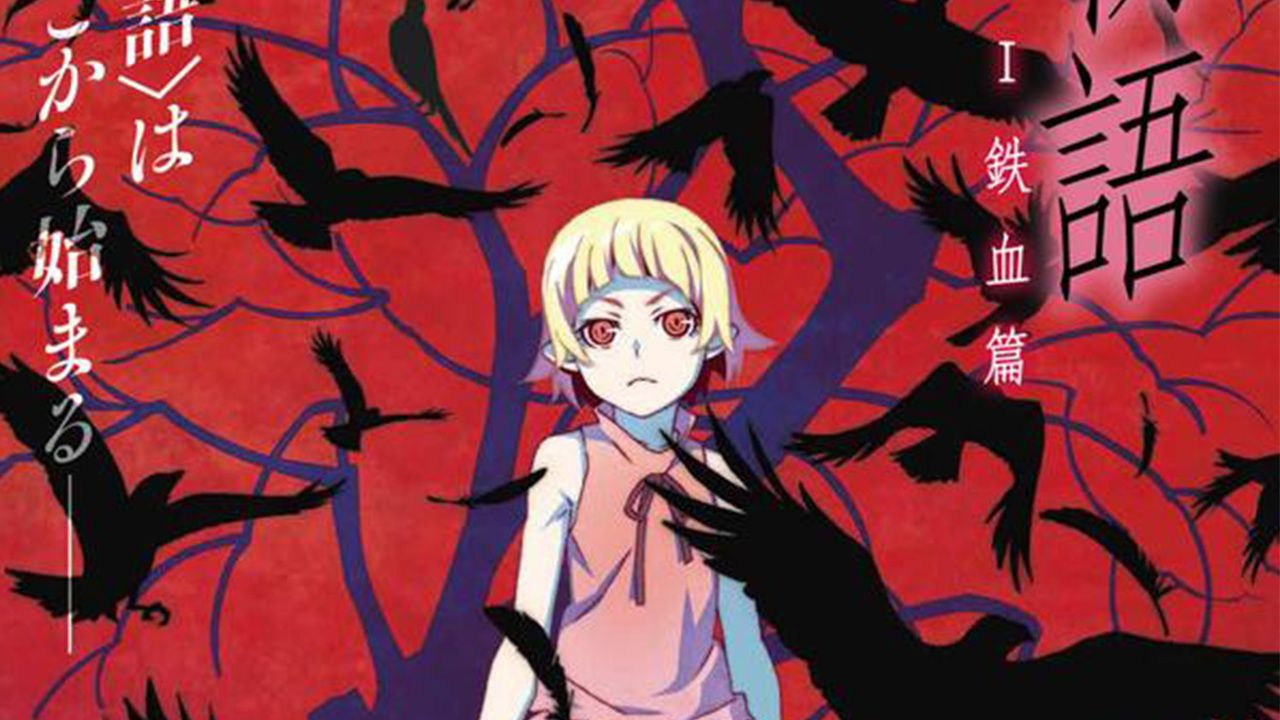 『傷物語』は全3部作!第1部<Ⅰ鉄血篇>は2016年1月8日より公開
