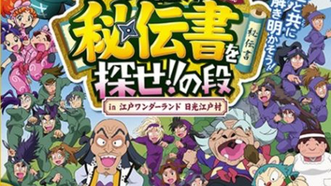『忍たま乱太郎』体験型イベント開催決定!日光江戸村で伝説の秘伝の書を探しだせ!