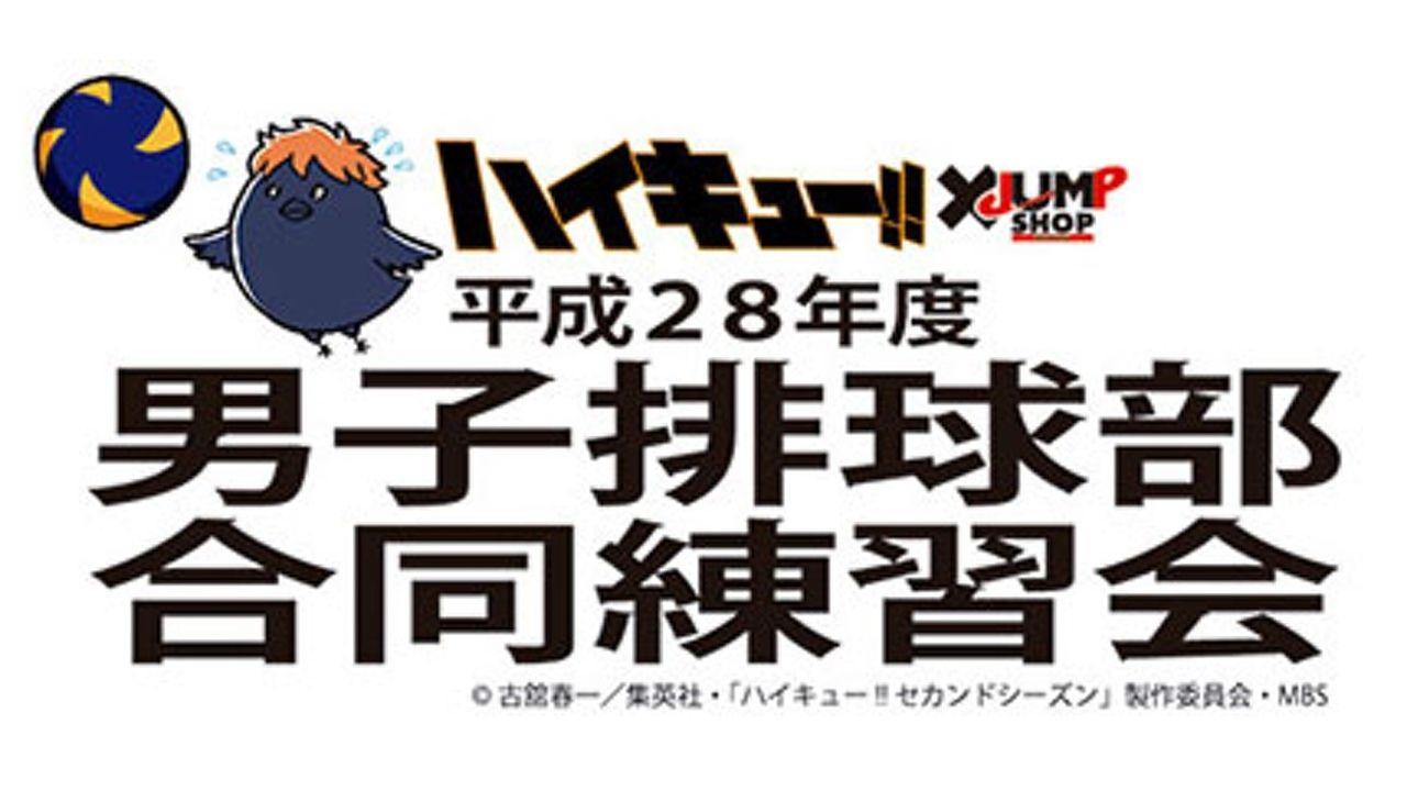 『ハイキュー!!』イベント開催決定!烏野バレー部に体験入部!?今年は梟谷学園参加!