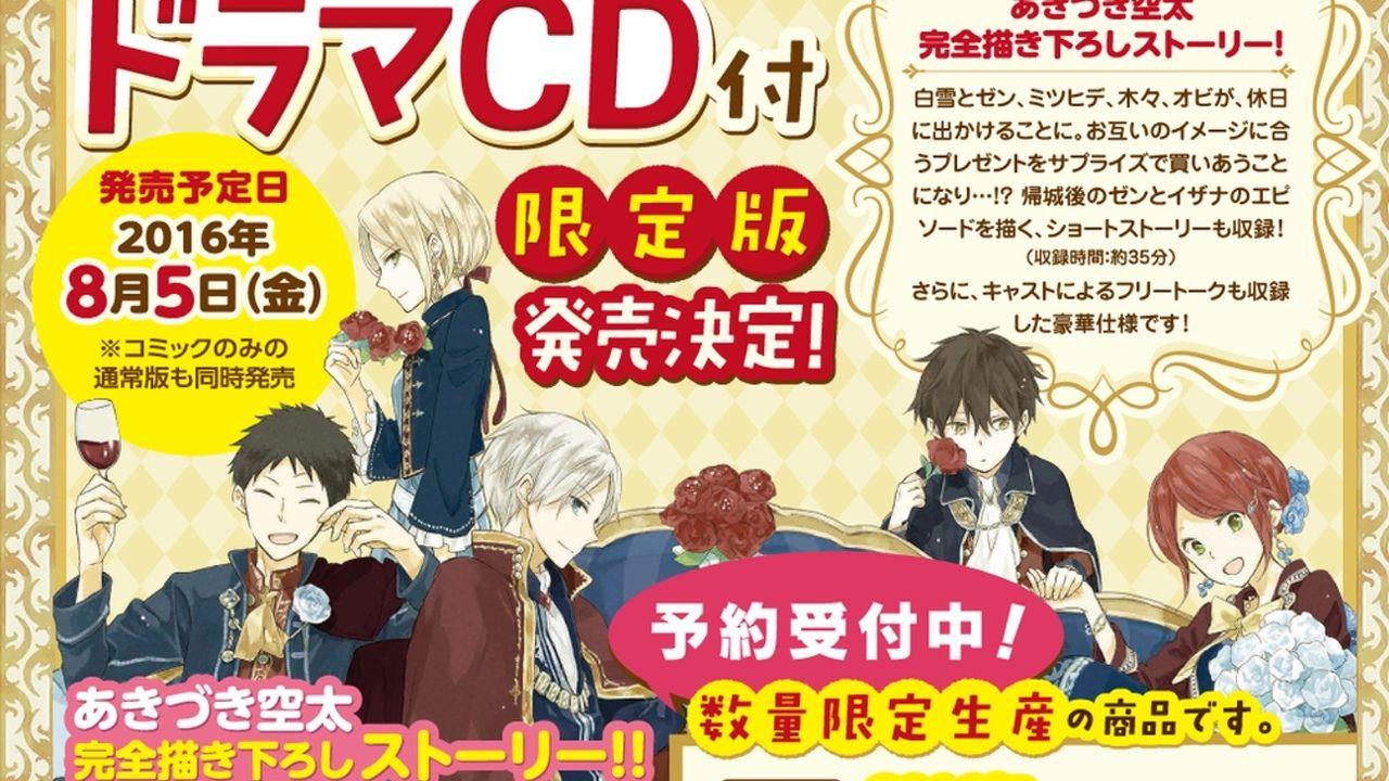 TVアニメと同じキャスト!ドラマCD付『赤髪の白雪姫』16巻発売決定!数量限定生産!
