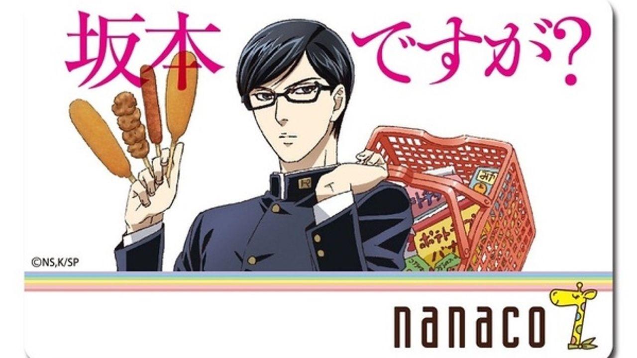 セブンでもスタイリッシュ!『坂本ですが?』のオリジナルnanacoカード登場!