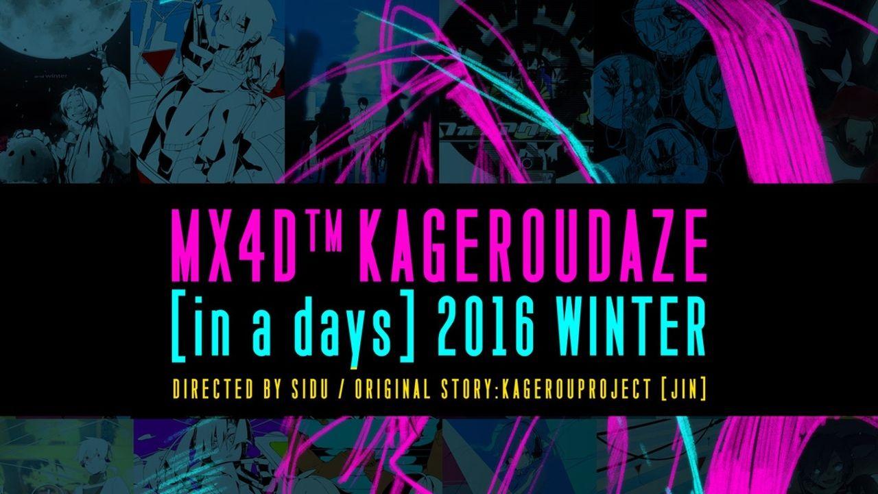 『カゲロウプロジェクト』新規アニメ制作決定!キャラデザのしづさんが初監督に挑む