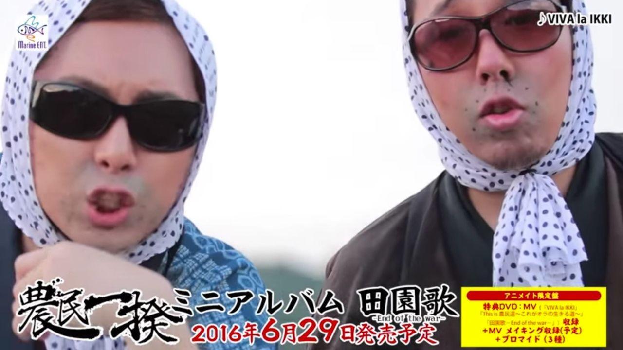 日野聡さん&立花慎之介さんのそっくりさんユニット「農民一揆 」ミニアルバム発決定!