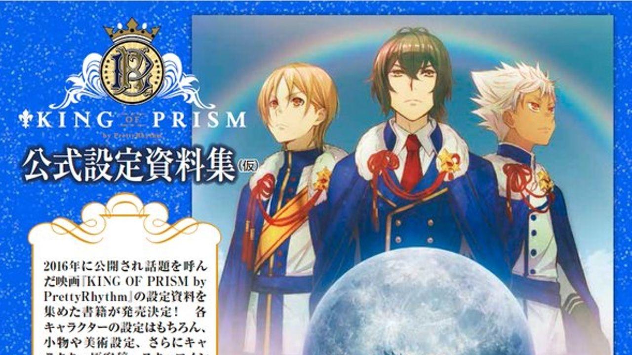 『KING OF PRISM by PrettyRhythm』公式設定資料集発売決定!菱田監督へ質問募集中