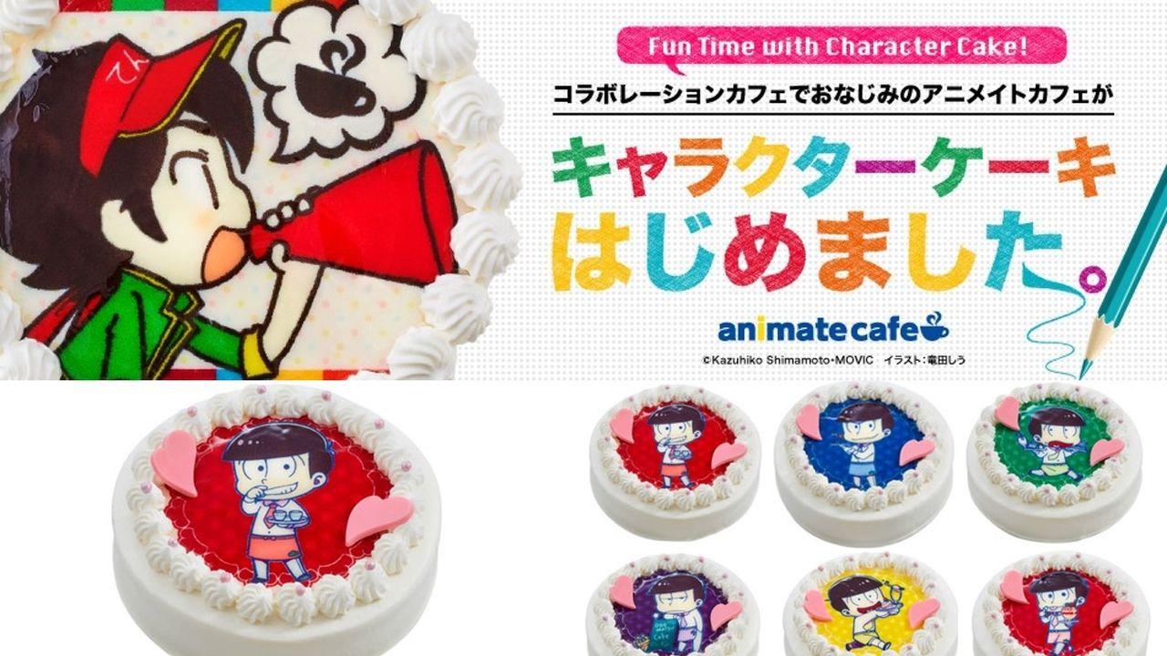 アニメイトカフェよりキャラケーキの通信販売開始!第一弾は『おそ松さん』に決定!