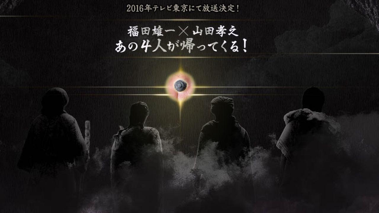 ヨシヒコ復活!!『勇者ヨシヒコと導かれし七人』公式サイトオープン!!宣伝馬車は見れた⁉︎