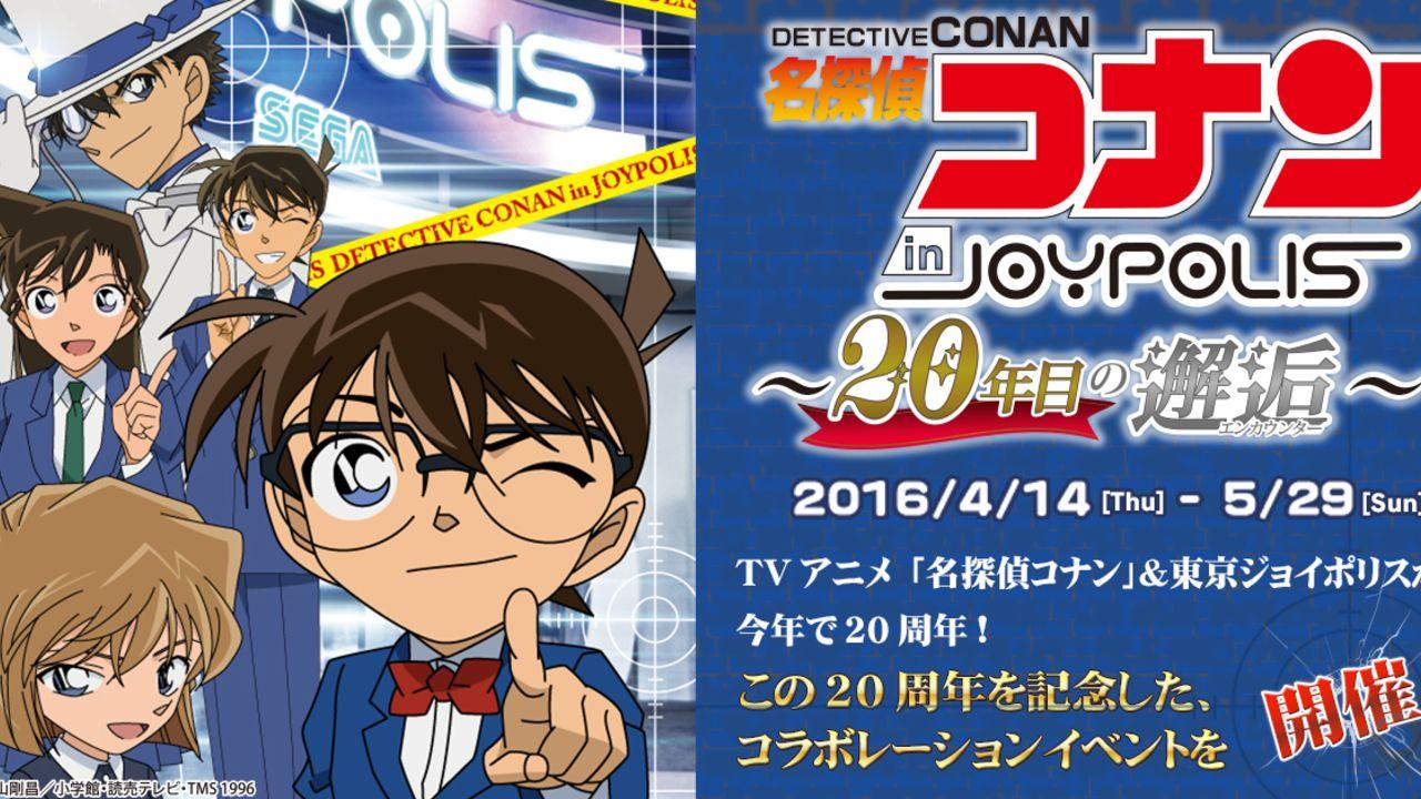 「名探偵コナン」 ×JOYPOLIS 20周年記念イベント開催決定!コナンも来場!