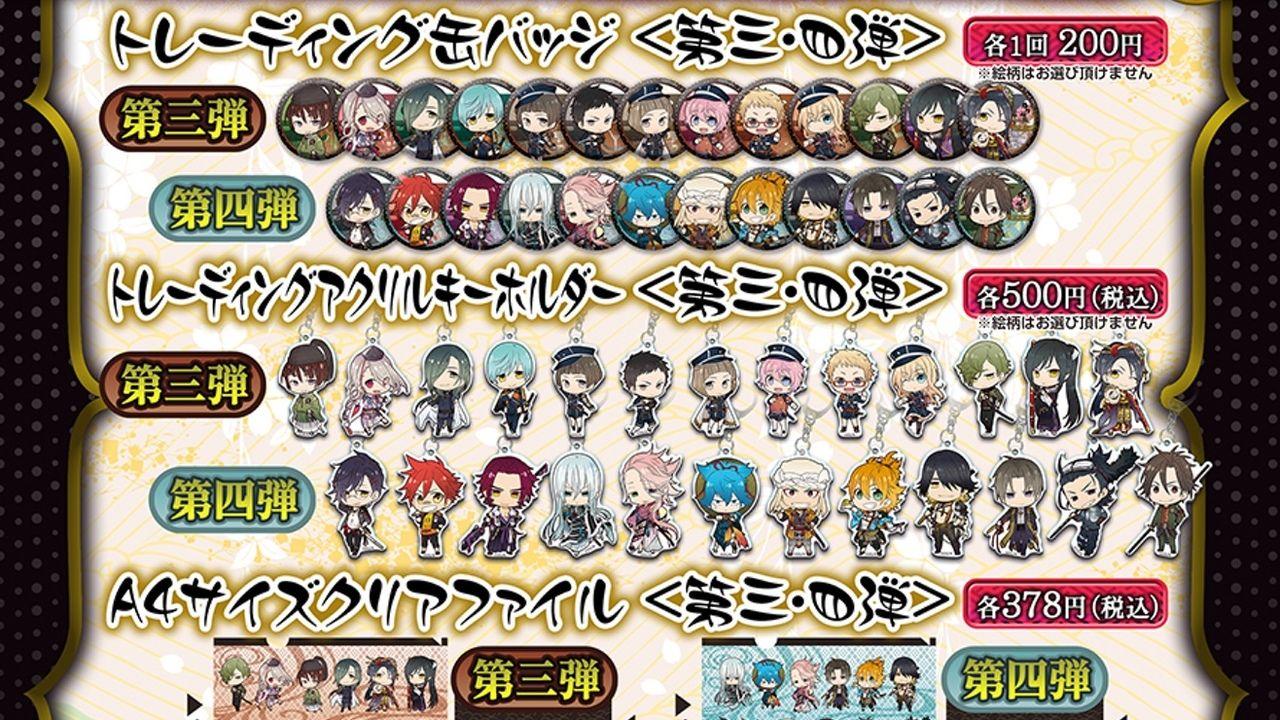 アニメイトカフェ『刀剣乱舞』11月より新しいグッズ追加!これで全員揃ったぞ!