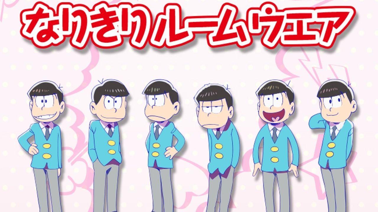 『おそ松さん』6つ子のスーツをルームウェアで再現!これで松野家の一員になろう!