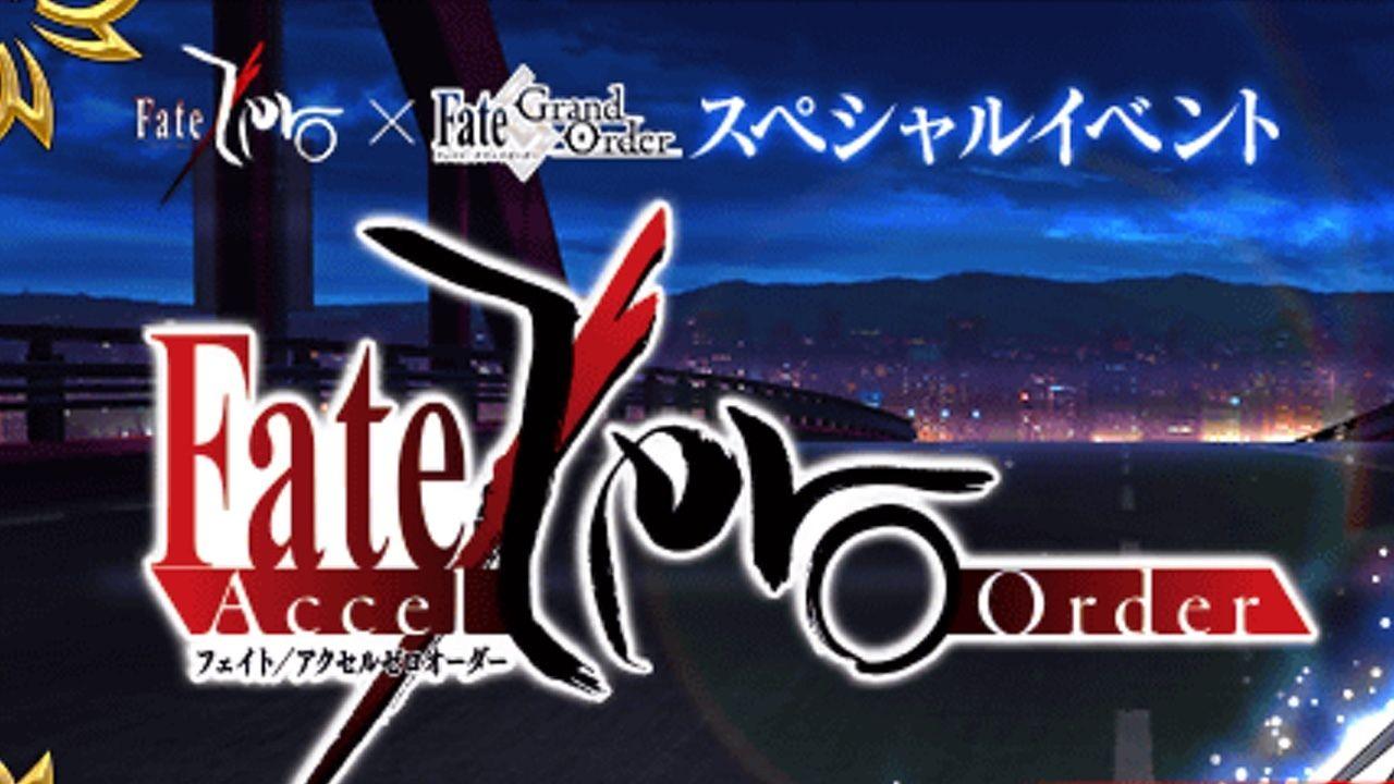 本日27日より、コラボスペシャルイベント「Fate/Accel Zero Order」開催!