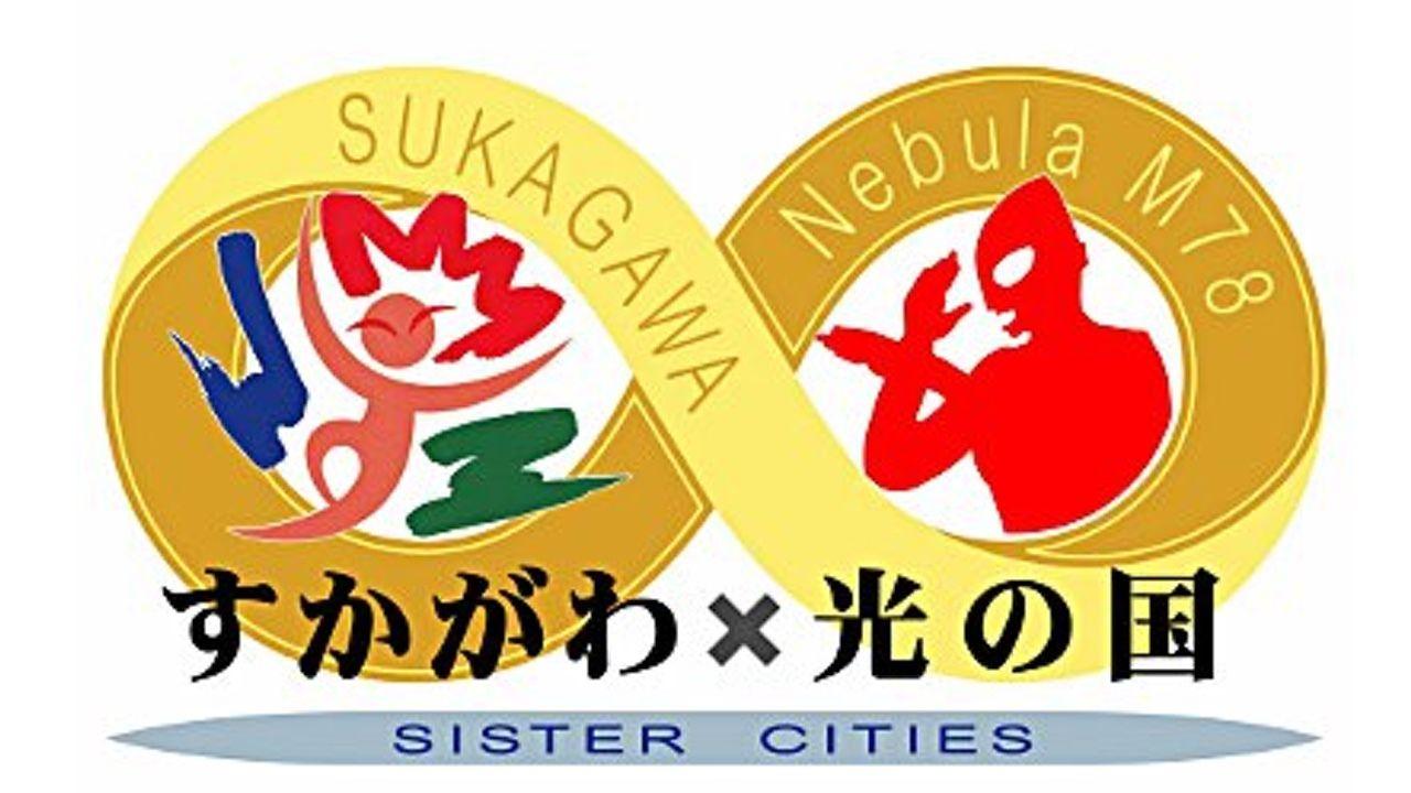 ウルトラの星「須賀川市×M78星雲 光の国」姉妹都市提携3周年を記念てウルトラヒーローショーを開催!