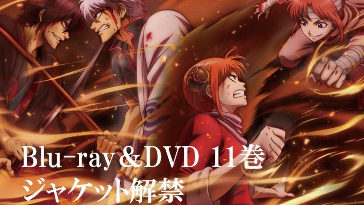 『銀魂』BD/DVD第11巻(将軍暗殺篇:下巻)ジャケット公開!さらばダチ公