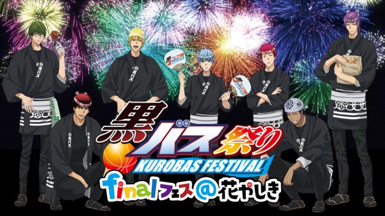 「黒バス祭り finalフェス@花やしき」後夜祭詳細やグッズ情報更新!「ひよこのバスケ あにめーしょん」だと!?