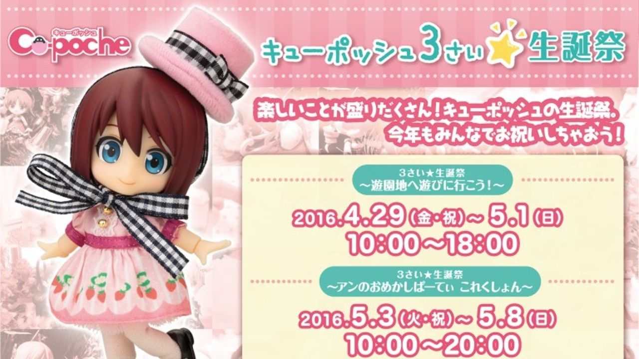 生誕3周年記念!キューポッシュ3さい★生誕祭 開催!イベント限定パーツのプレゼントも!