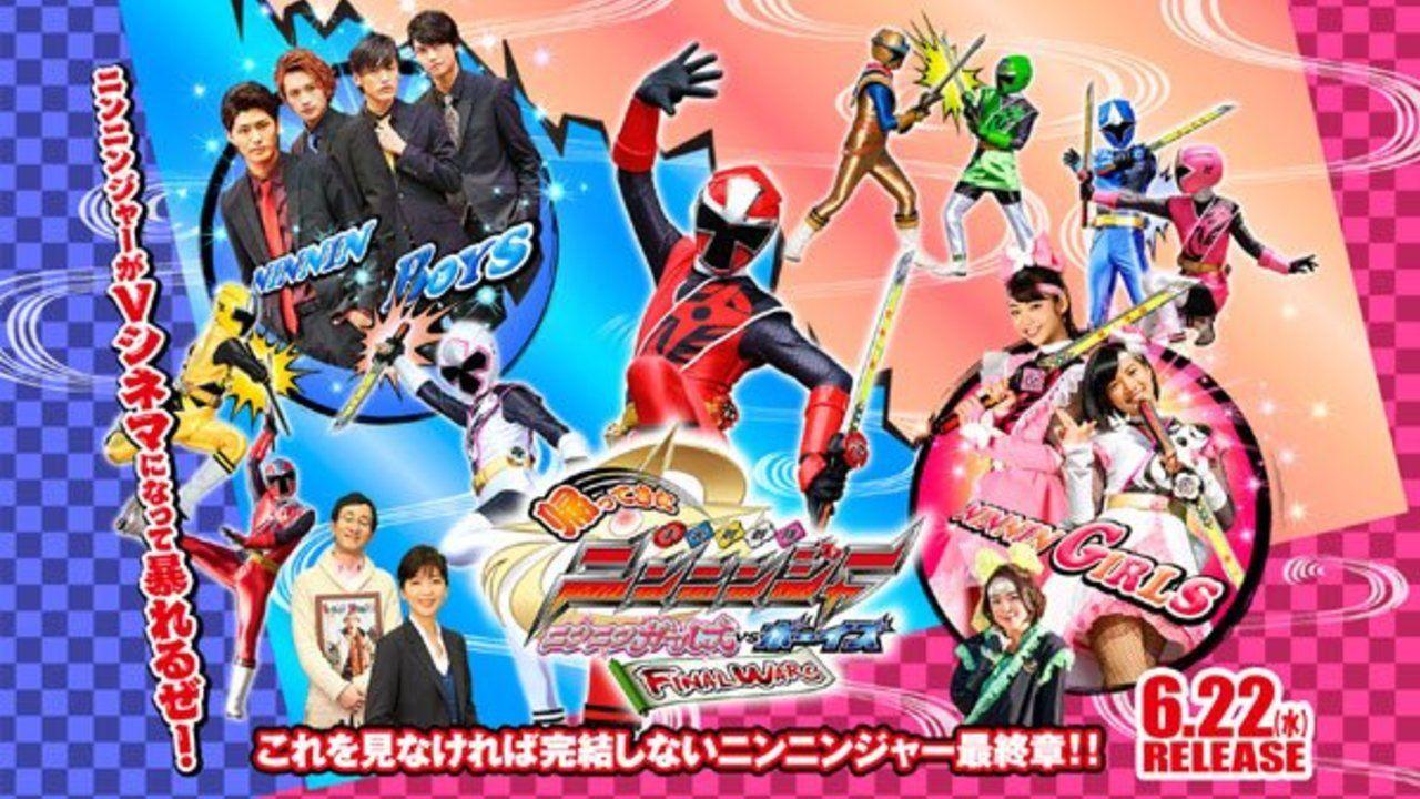 Vシネマ『ニンニンジャー』完成披露特番が「LINE LIVE」&東映LINE公式アカウントで緊急生配信決定!