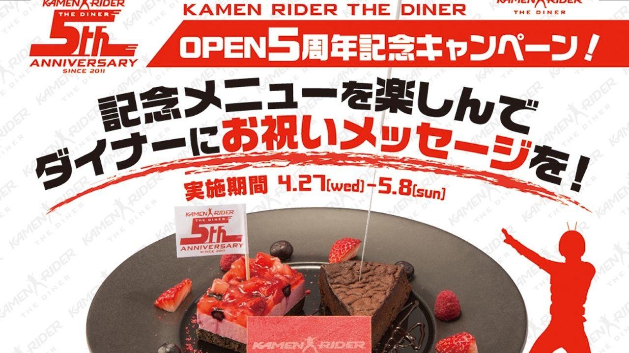 仮面ライダーの聖地「KAMEN RIDER THE DINER」がオープン5周年イベント開催決定!