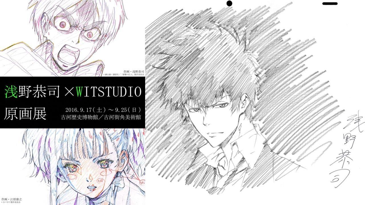 「浅野恭司・WIT STUDIO原画展」開催決定!サイン会やイベント限定グッズも販売!