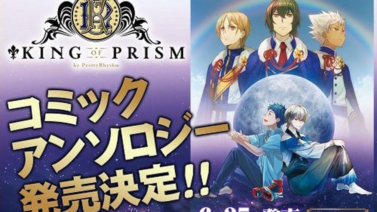 『KING OF PRISM by PrettyRhythm 』コミックアンソロジー発売決定!