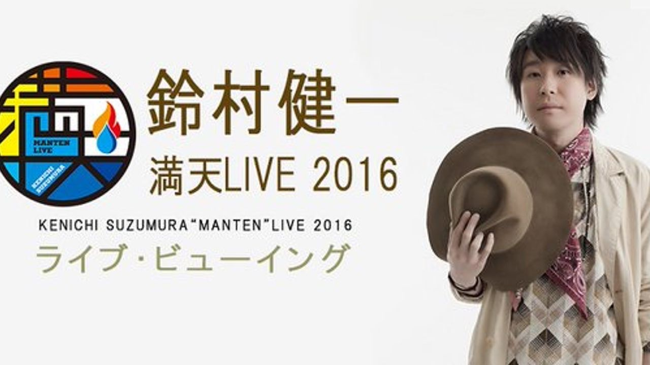 鈴村健一さん野外ワンマンライブ「鈴村健一 満天LIVE 2016」ライブビューイング決定!