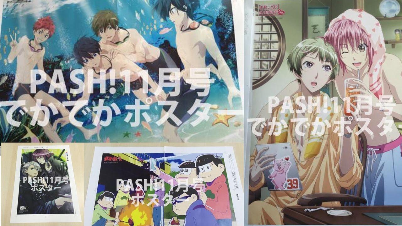 PASH!11月号ちょいみせ到着!『ハイ★スピード』『おそ松さん』『K』など今回も盛り沢山!