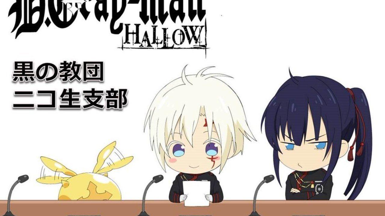 アニメ「D.Gray-man HALLOW」のニコ生特番 がスタート!パーソナリティは 村瀬歩さん、佐藤拓也さん!