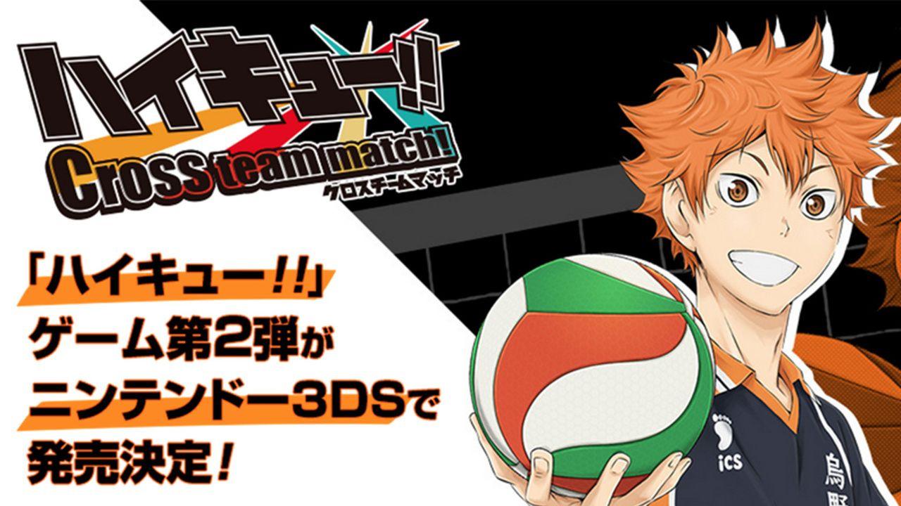 3DS『ハイキュー!! Cross team match!』発売決定!プレイヤーが主人公になれるオリジナルストーリー