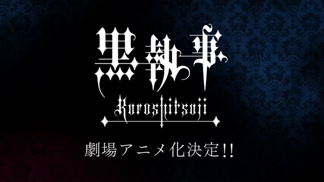 『黒執事』劇場アニメ化決定!公式サイトもオープン