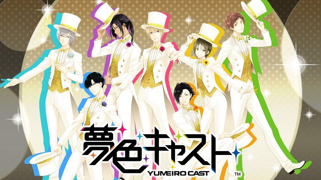 逢坂良太さんら出演のミュージカルリズムゲーム『夢色キャスト』ダウンロード10万突破!記念キャンペーンも開催中
