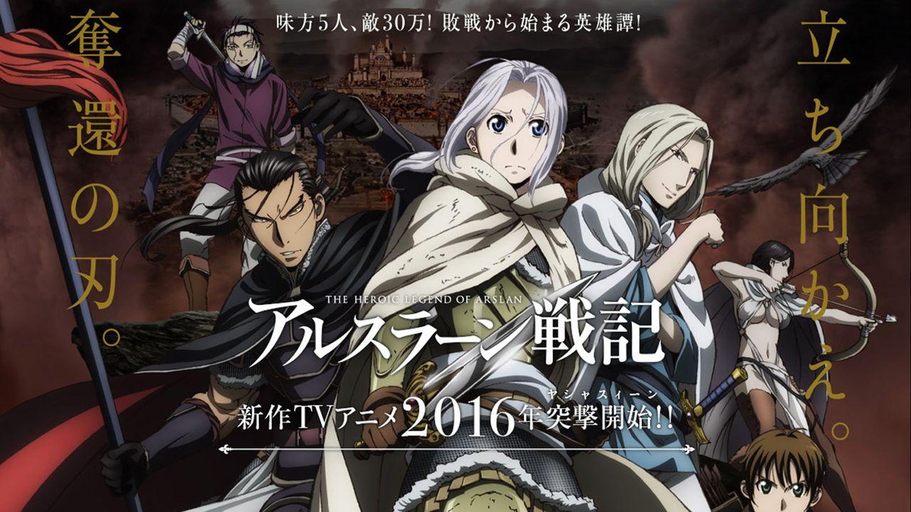 『アルスラーン戦記』新作TVアニメ制作決定!2016年、再びヤシャスィーン!!