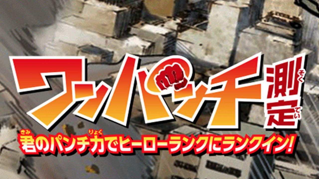 パンチでヒーローランクに挑戦!特設サイト「ワンパンチ測定」で怪人を飛ばせ!!