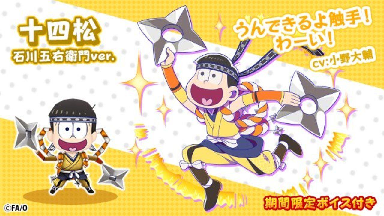 十四松は光属性忍者。『おそ松さん』×『フルボッコヒーローズX』の続報公開!